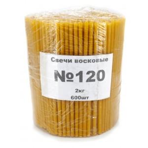 Свечи восковые №120