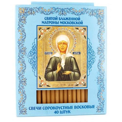 Свечи восковые сорокоустные (Матроны Московской)